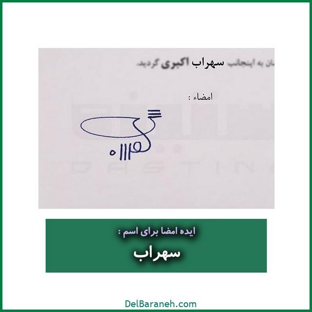 طراحی امضا با اسم سهراب (۵۸)