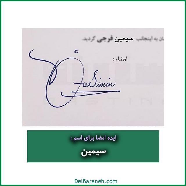 طراحی امضا با اسم سیمین (۷)