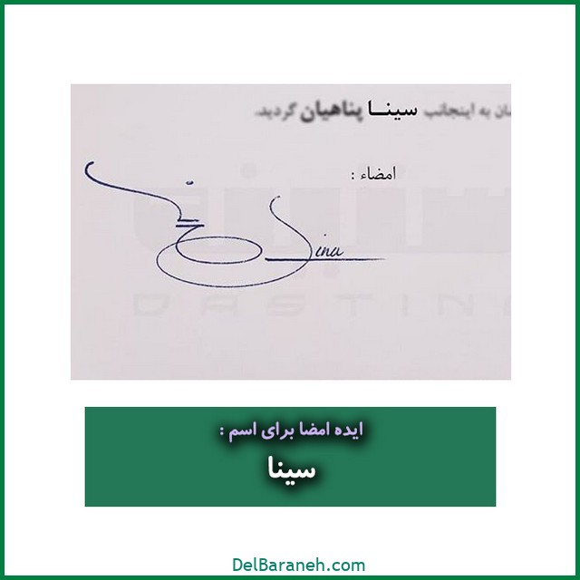 طراحی امضا با اسم سینا (۷۵)