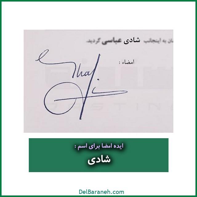 طراحی امضا با اسم شادی (۸)