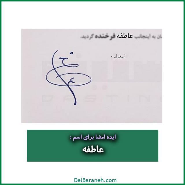 طراحی امضا با اسم عاطفه (۵۵)