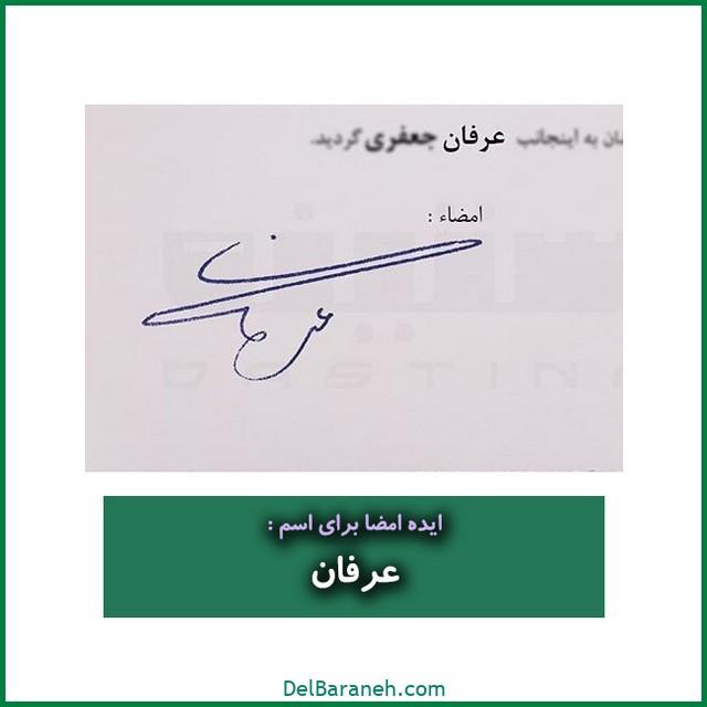 طراحی امضا با اسم عرفان (۳۲)