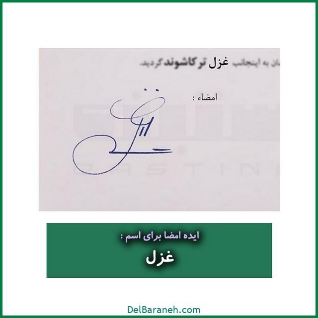 طراحی امضا با اسم غزل (۷۶)