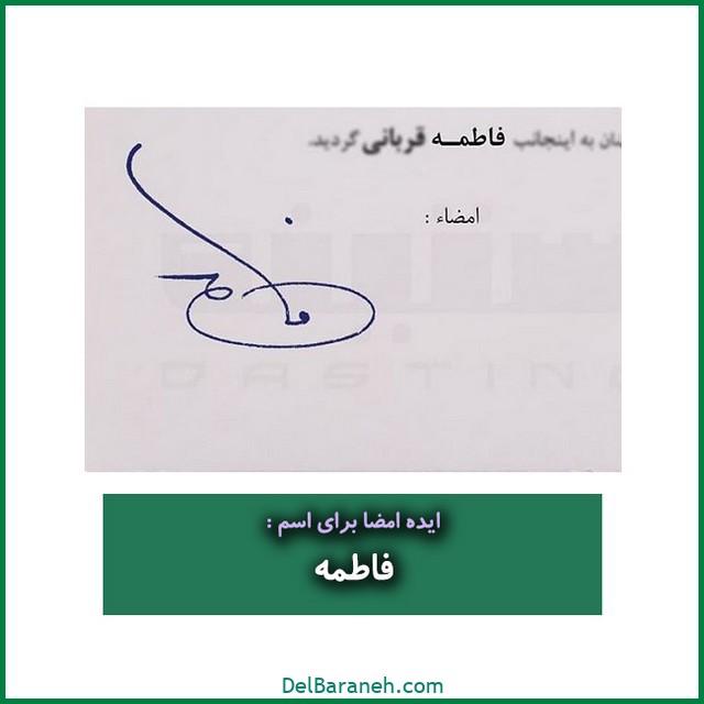 طراحی امضا با اسم فاطمه (۳)