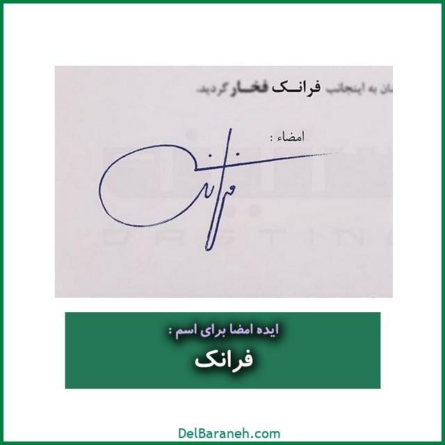 طراحی امضا با اسم فرانک (۳۱)