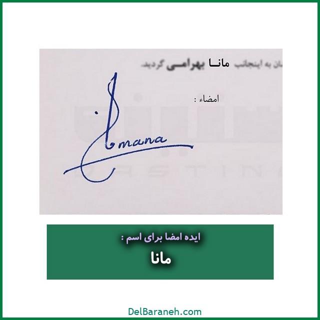 طراحی امضا با اسم مانا (۴۸)