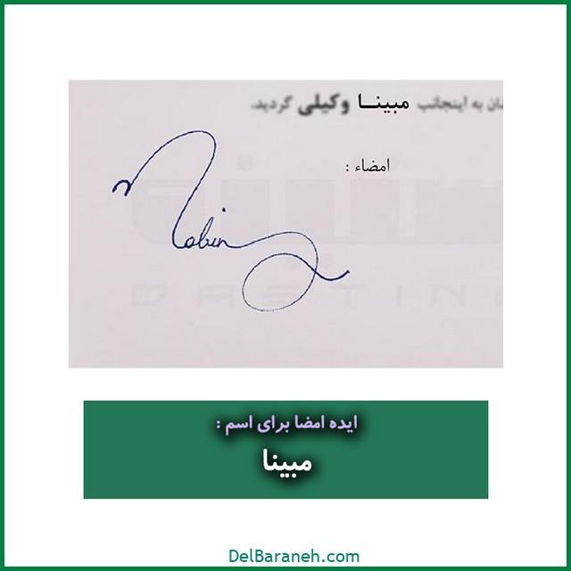 طراحی امضا با اسم مبینا (۷۸)