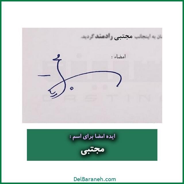 طراحی امضا با اسم مجتبی (۷۱)
