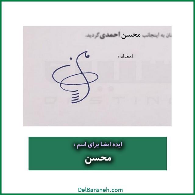 طراحی امضا با اسم محسن (۶۳)