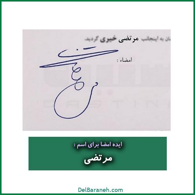 طراحی امضا با اسم مرتضی (۴۵)