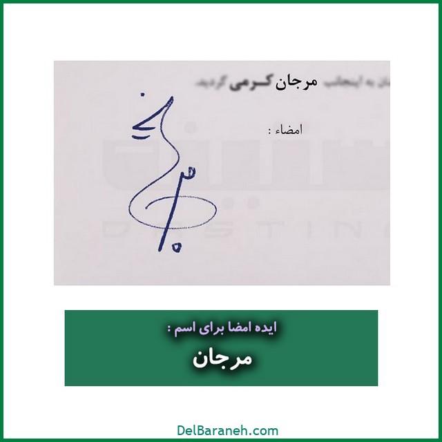 طراحی امضا با اسم مرجان (۶۵)