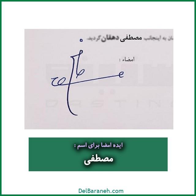 طراحی امضا با اسم مصطفی (۳۶)
