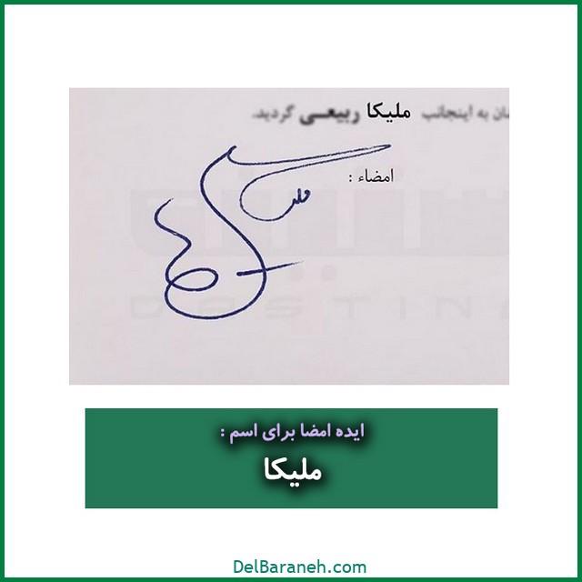 طراحی امضا با اسم ملیکا (۴۴)