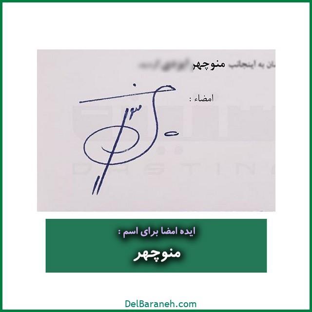 طراحی امضا با اسم منوچهر (۴۳)