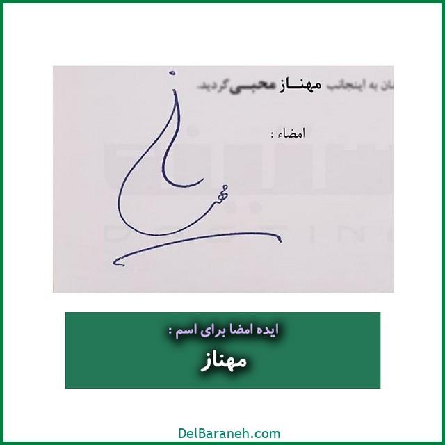 طراحی امضا با اسم مهناز (۳۸)