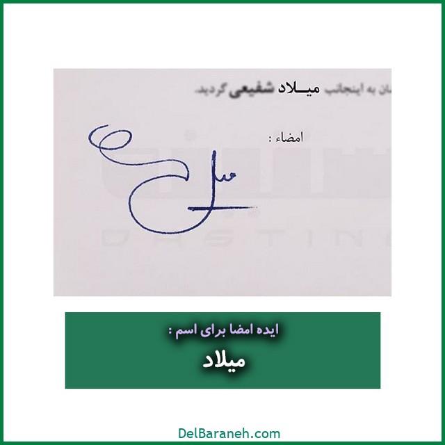 طراحی امضا با اسم میلاد (۳۳)
