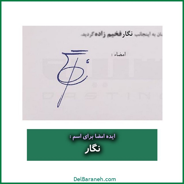طراحی امضا با اسم نگار (۷۷)