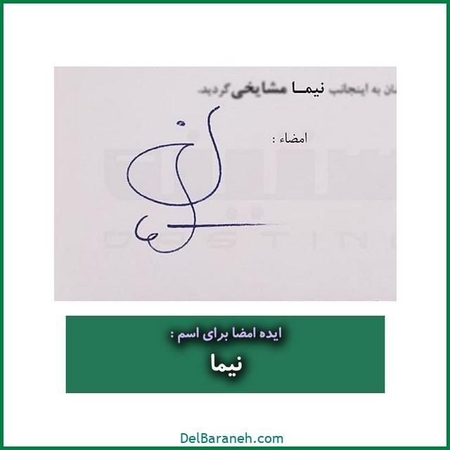 طراحی امضا با اسم نیما (۳۴)