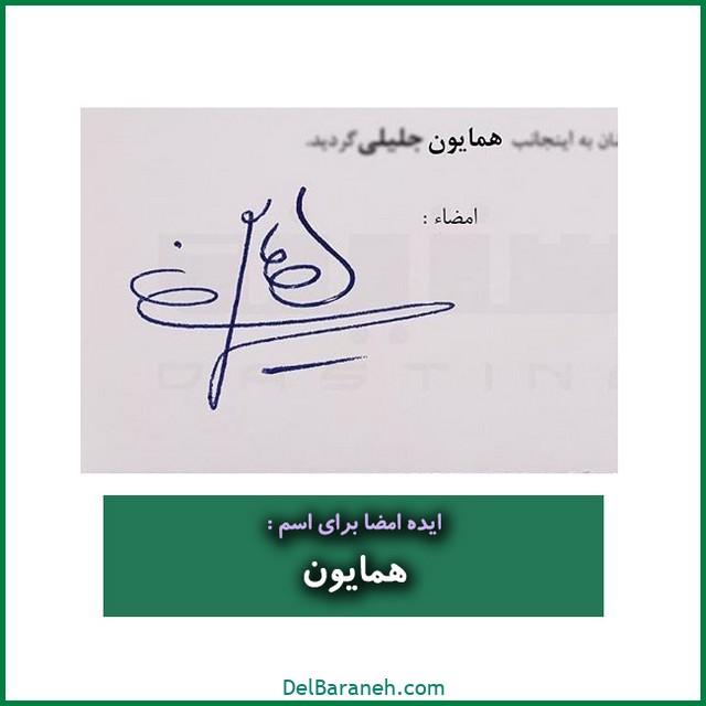 طراحی امضا با اسم همایون (۴۶)