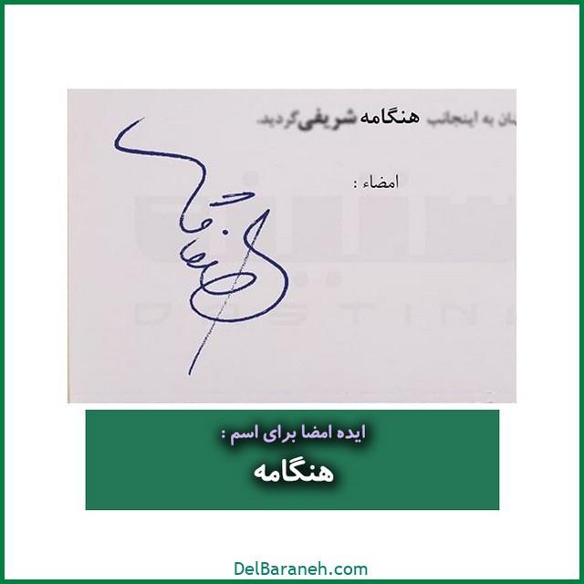 طراحی امضا با اسم هنگامه (۶)