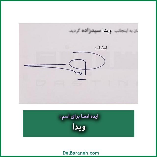طراحی امضا با اسم ویدا (۴۲)