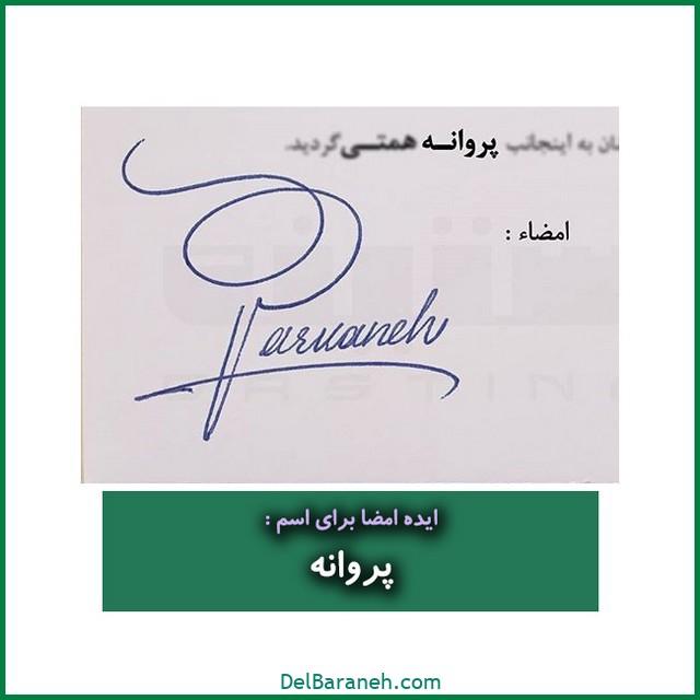 طراحی امضا با اسم پروانه (۲۴)