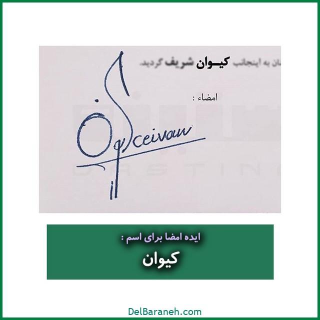 طراحی امضا با اسم کیوان (۱۶)