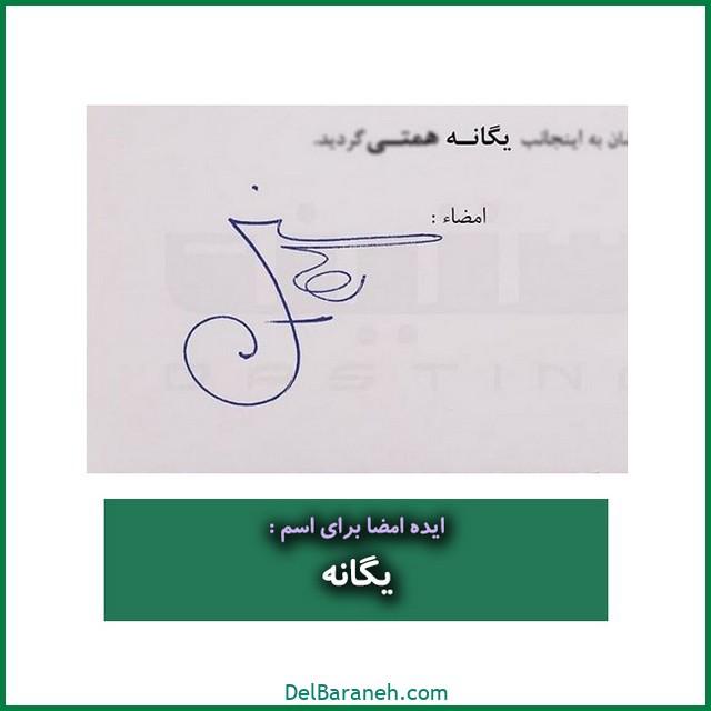 طراحی امضا با اسم یگانه (۳۰)