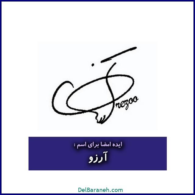 عکس امضا با اسم آرزو (۷)