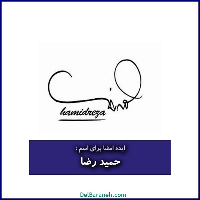 عکس امضا با اسم حمید رضا (۱۴)