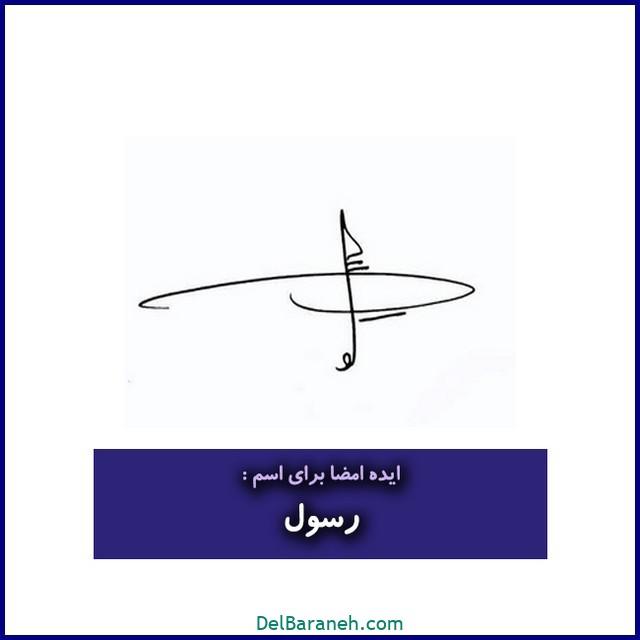 عکس امضا با اسم رسول (۲)