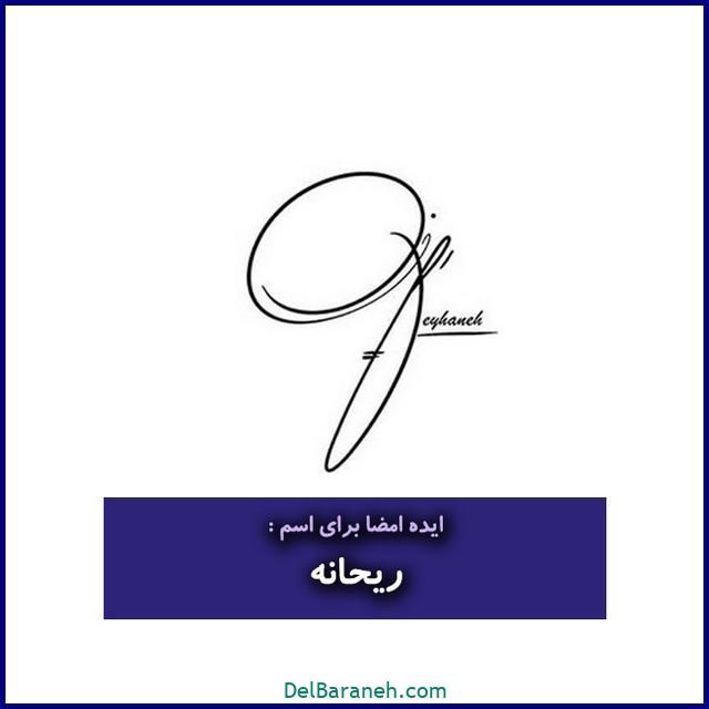 عکس امضا با اسم ریحانه (۲۰)