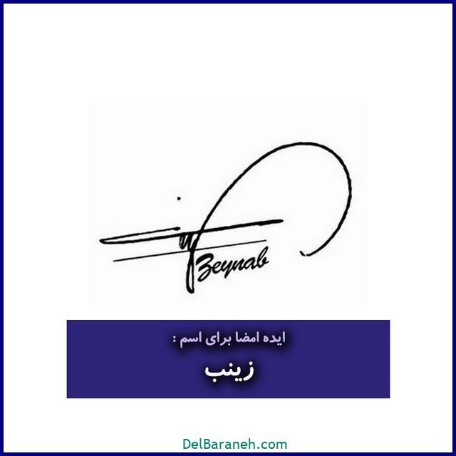 عکس امضا با اسم زینب (۱۵)