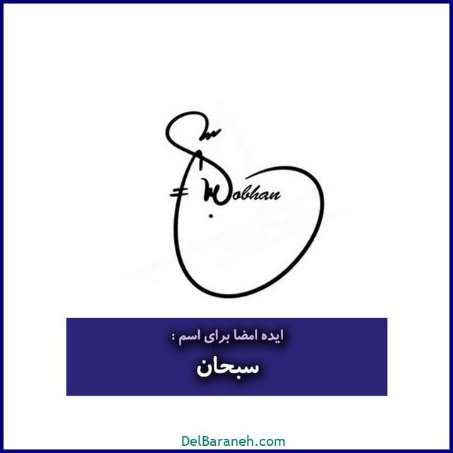 عکس امضا با اسم سبحان (۱۹)