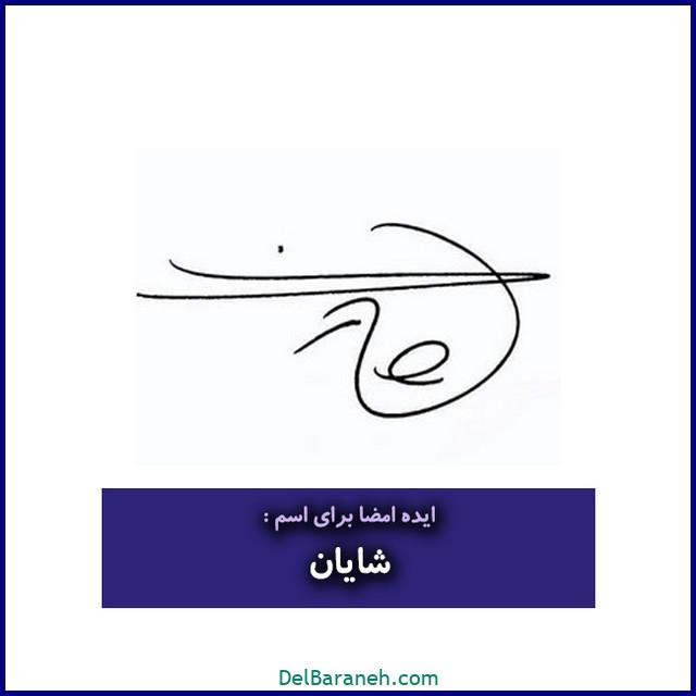 عکس امضا با اسم شایان (۱)