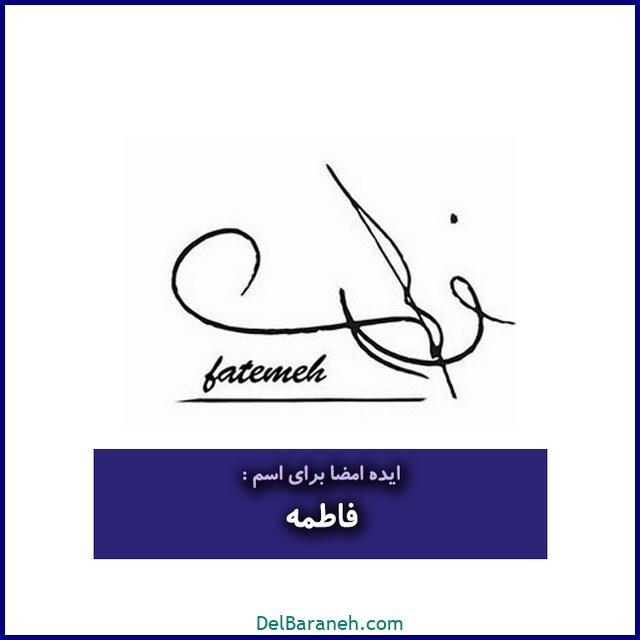 عکس امضا با اسم فاطمه (۱۲)