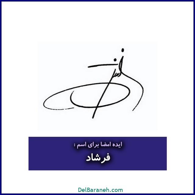 عکس امضا با اسم فرشاد (۸)