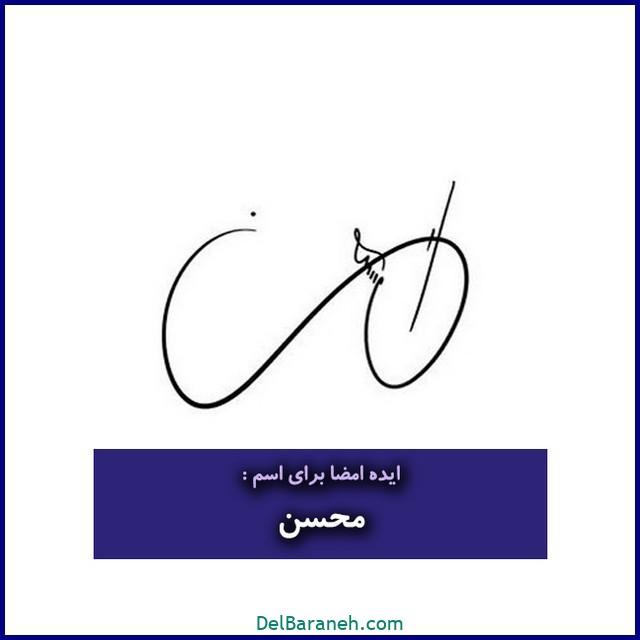 عکس امضا با اسم محسن (۹)