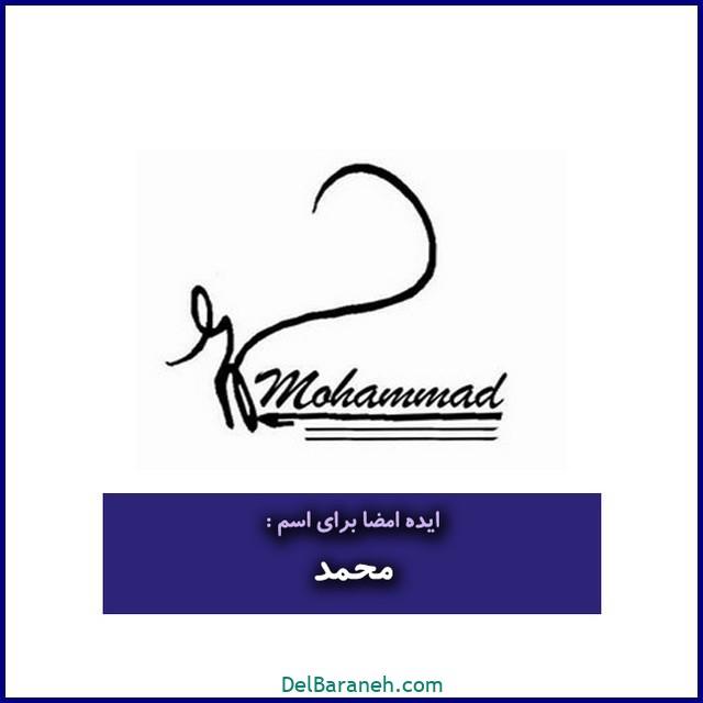 عکس امضا با اسم محمد (۱۶)
