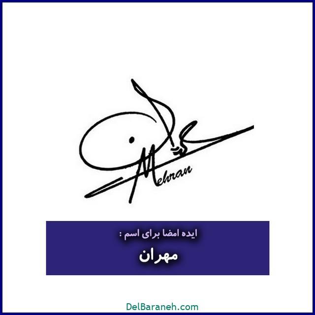 عکس امضا با اسم مهران (۱۰)