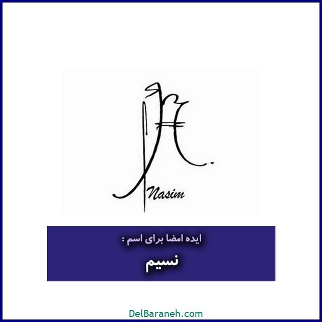 عکس امضا با اسم نسیم (۱۳)