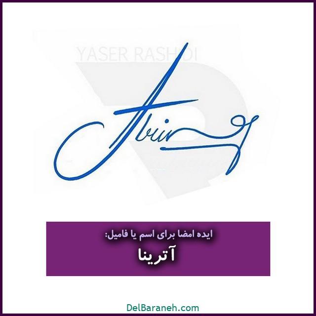 مدل امضا با اسم یا فامیلی آترینا (۱)