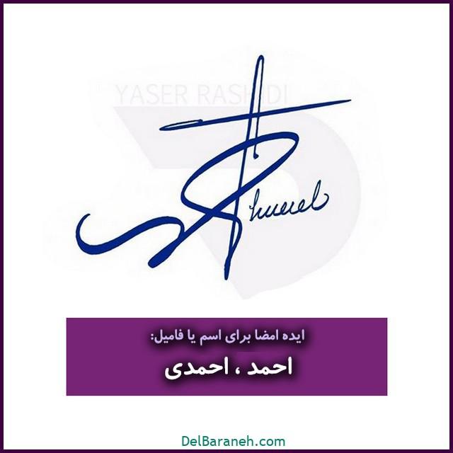 مدل امضا با اسم یا فامیلی احمد احمدی (۲)