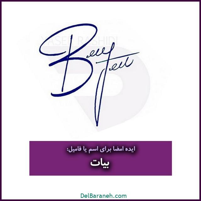 مدل امضا با اسم یا فامیلی بیات (۷)