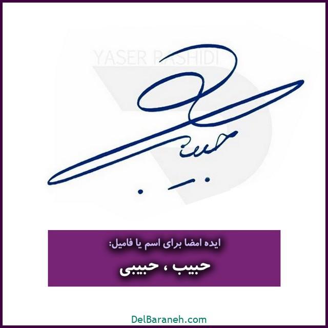 مدل امضا با اسم یا فامیلی حبیب حبیبی (۱۲)