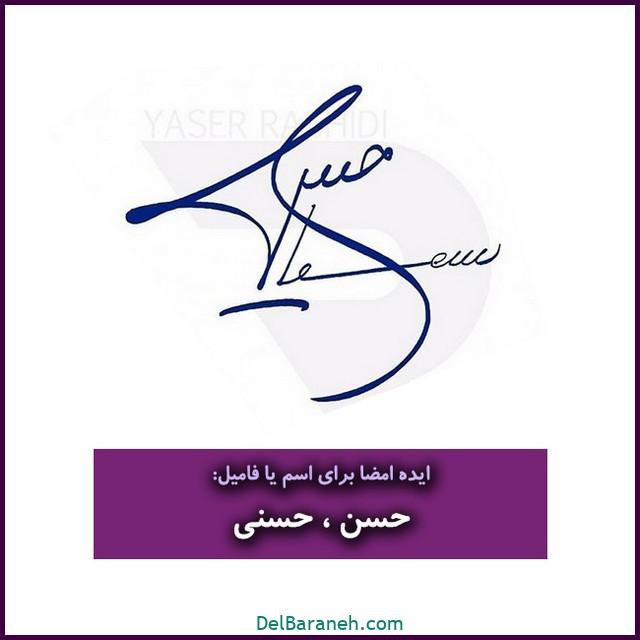 مدل امضا با اسم یا فامیلی حسن حسنی (۱۳)