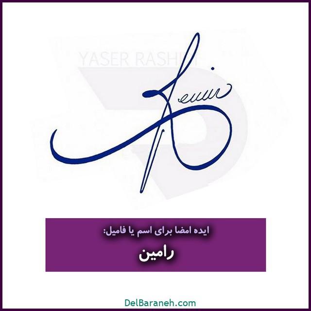 مدل امضا با اسم یا فامیلی رامین (۱۷)