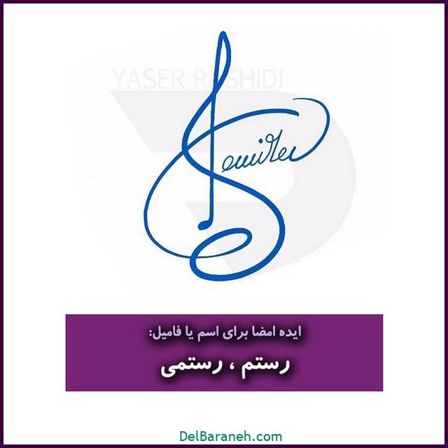 مدل امضا با اسم یا فامیلی رستم رستمی (۲۴)
