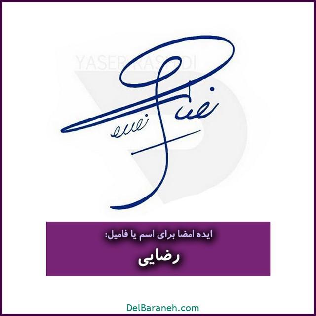 مدل امضا با اسم یا فامیلی رضایی (۲۰)