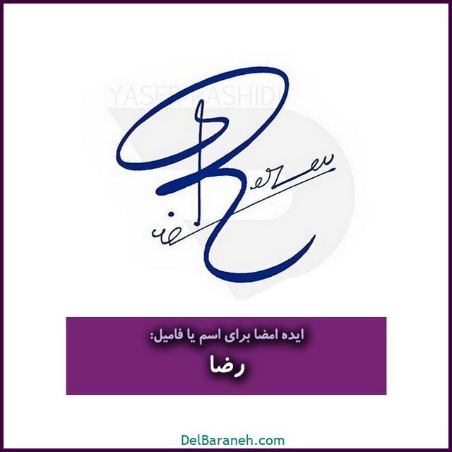 مدل امضا با اسم یا فامیلی رضا (۱۹)